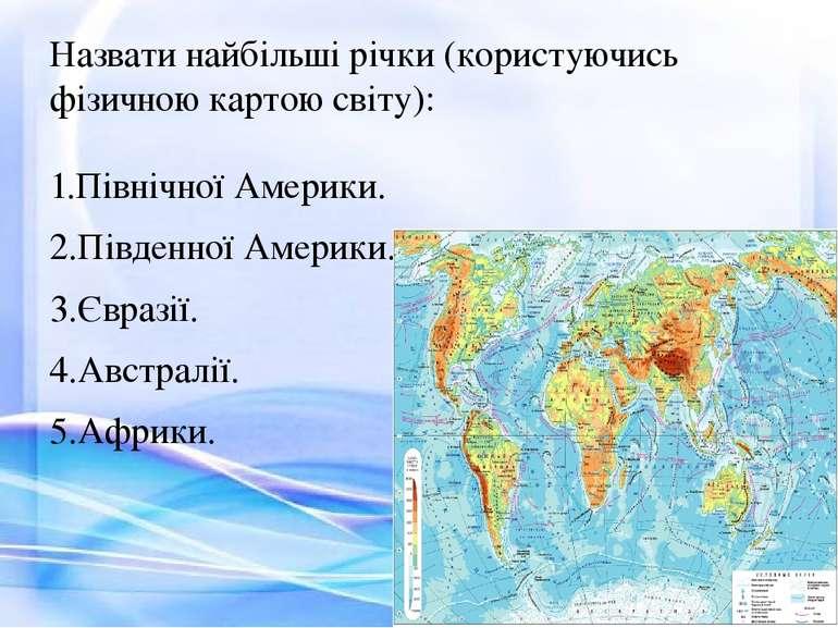 Назвати найбільші річки (користуючись фізичною картою світу): 1.Північної Аме...