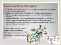 Заходи захисту від вірусів резервне копіювання інформації (створення копій фа...