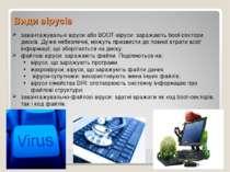 Види вірусів завантажувальні віруси або BOOT-віруси: заражають boot-сектори д...