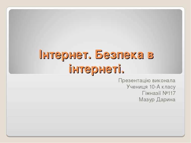Інтернет. Безпека в інтернеті. Презентацію виконала Учениця 10-А класу Гімназ...