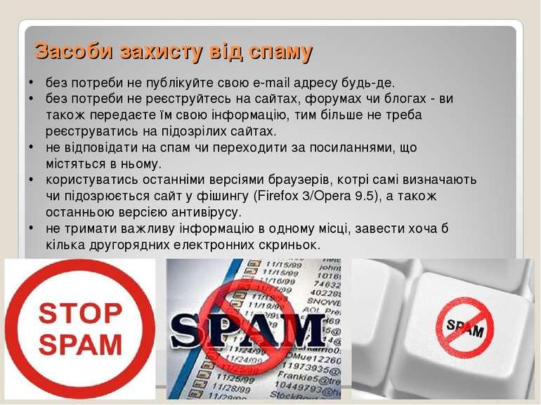 Засоби захисту від спаму без потреби не публікуйте свою e-mail адресу будь-де...