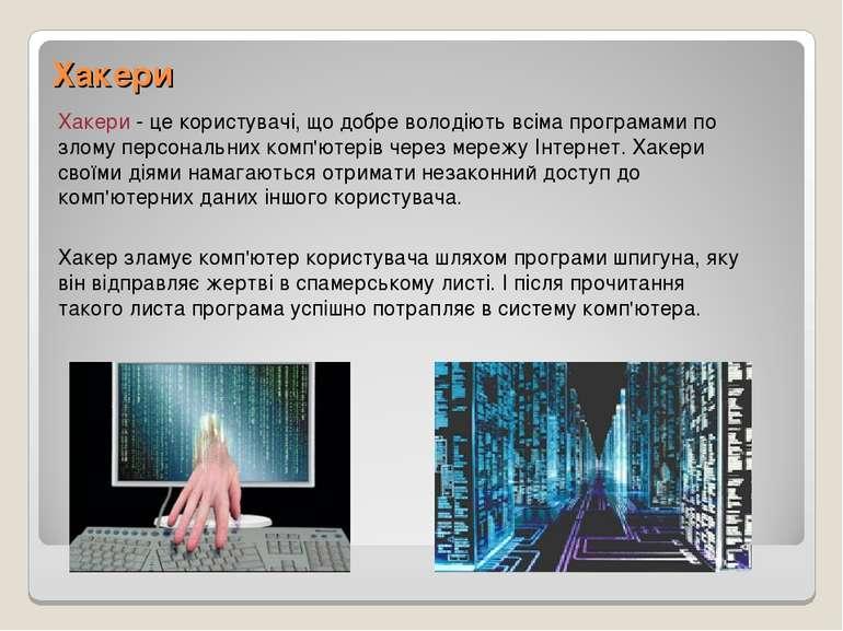 Хакери Хакери - це користувачі, що добре володіють всіма програмами по злому ...