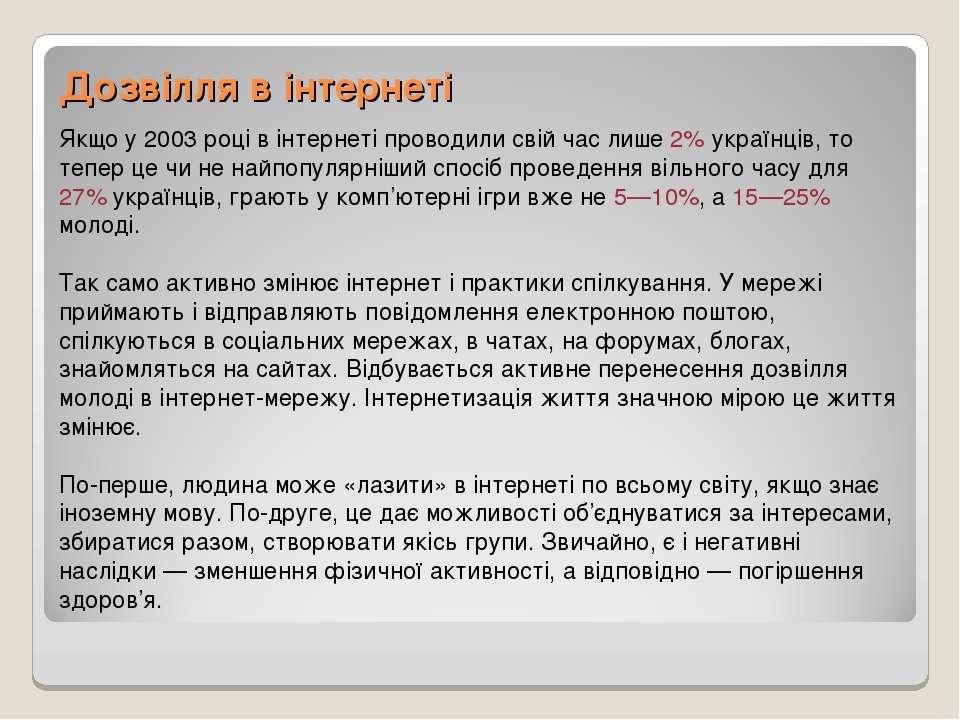 Дозвілля в інтернеті Якщо у 2003 році в інтернеті проводили свій час лише 2% ...