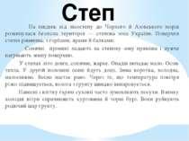 Степ На південь від лісостепу до Чорного й Азовського морів розкинулася безлі...