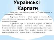 Українські Карпати Карпатські гори, які знаходяться в Україні, називають Укра...