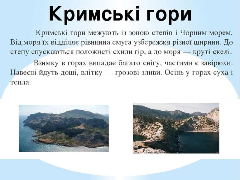 Кримські гори Кримські гори межують із зоною степів і Чорним морем. Від моря ...