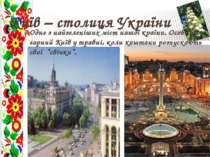 Київ – столиця України Одне з найзеленіших міст нашої країни. Особливо гарний...