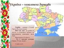 Україна – незалежна держава Україна – держава у Східній Європі. ЇЇ площа скла...
