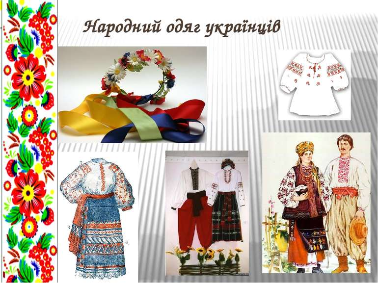 Народний одяг українців
