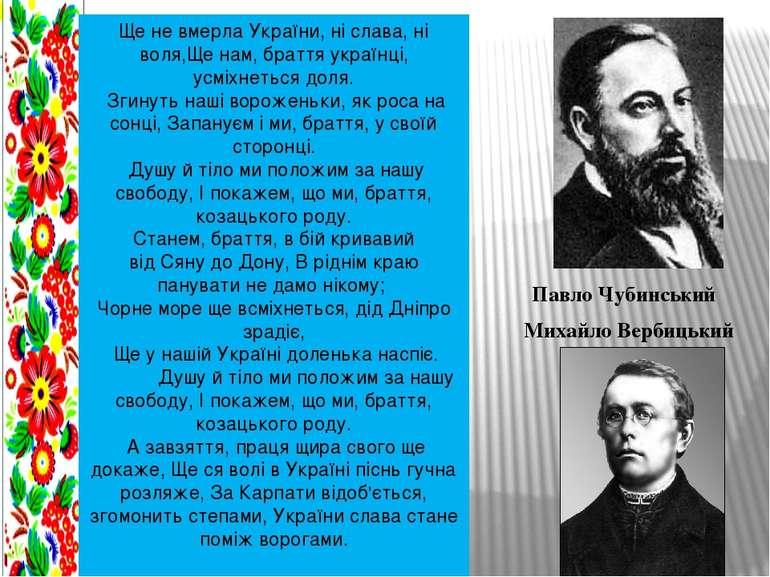 Павло Чубинський Михайло Вербицький Ще не вмерла України, ні слава, ні воля,Щ...