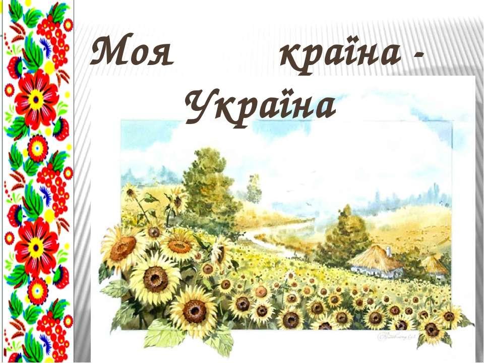 Моя країна - Україна Admin: