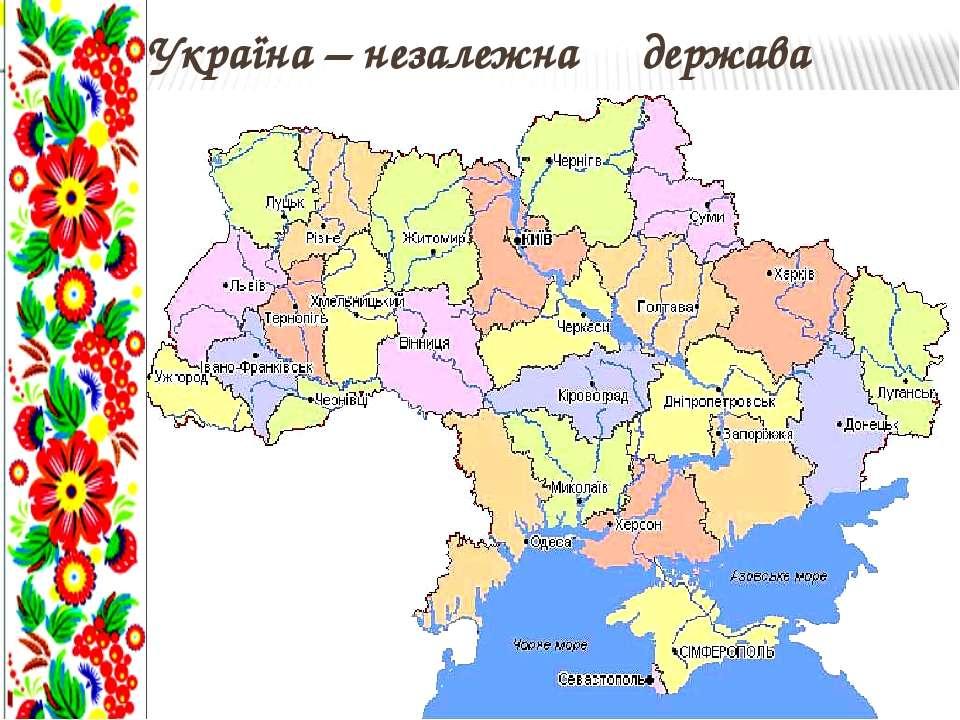 Україна – незалежна держава