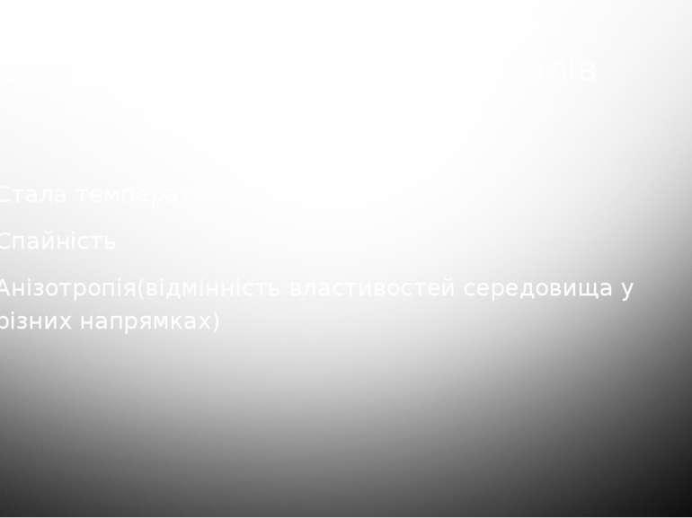 Характерні властивості кристалів Стала температуа плавлення Спайність Анізотр...