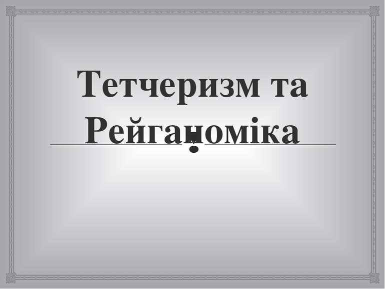 Тетчеризм та Рейганоміка