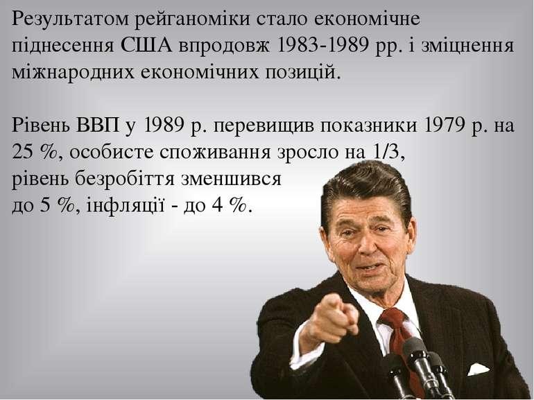 Результатом рейганоміки стало економічне піднесення США впродовж 1983-1989 рр...