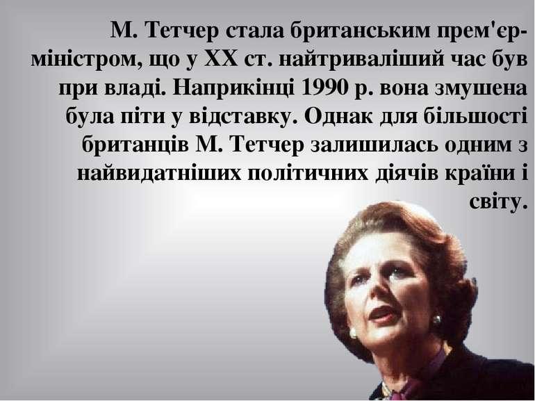 М. Тетчер стала британським прем'єр-міністром, що у XX ст. найтриваліший час ...