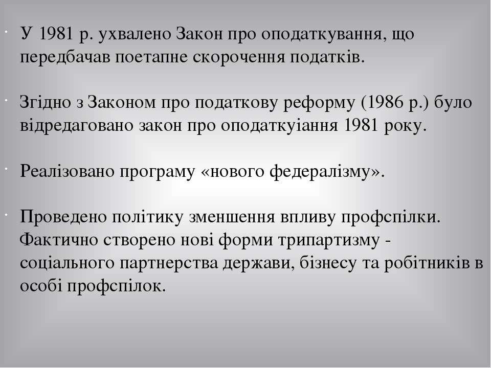 У 1981 р. ухвалено Закон про оподаткування, що передбачав поетапне скорочення...