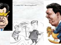 22 лютого 2014 - втеча Януковича В