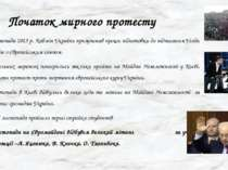 Початок мирного протесту 21 листопада 2013 р. Кабмін України призупинив проце...