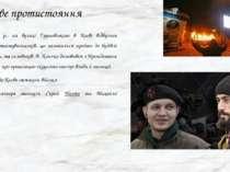 Силове протистояння 19січня 2014 р., на вулиці Грушевського в Києві відбулись...