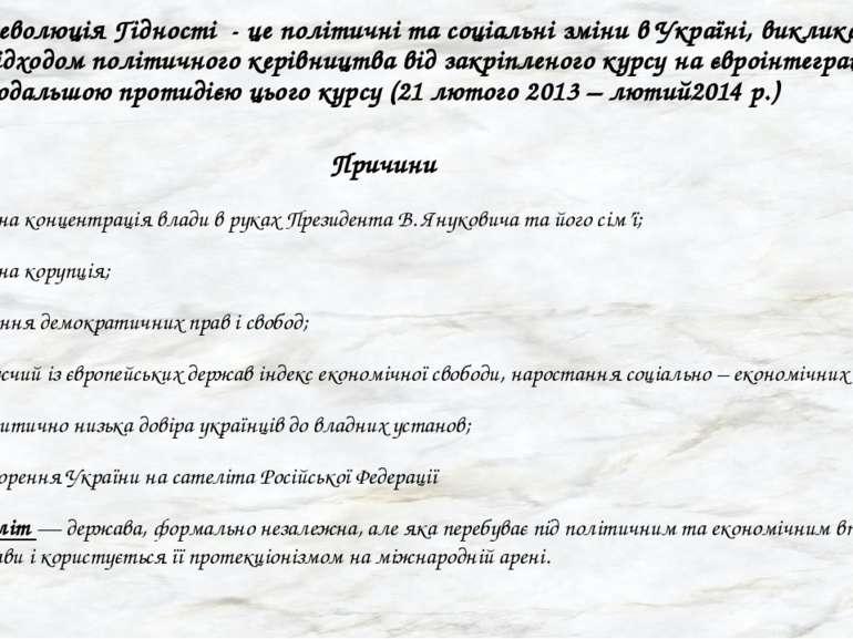 Революція Гідності - це політичні та соціальні зміни в Україні, викликані від...