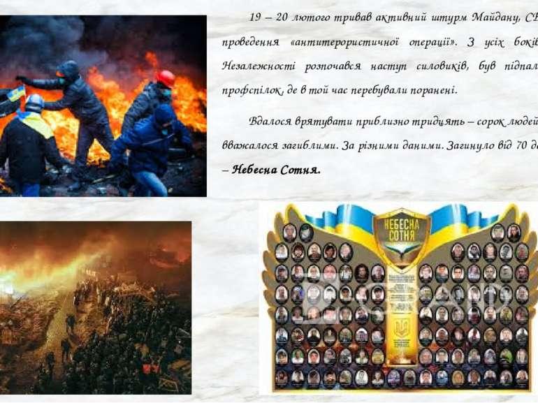 19 – 20 лютого тривав активний штурм Майдану, СБУ заявила про проведення «ант...