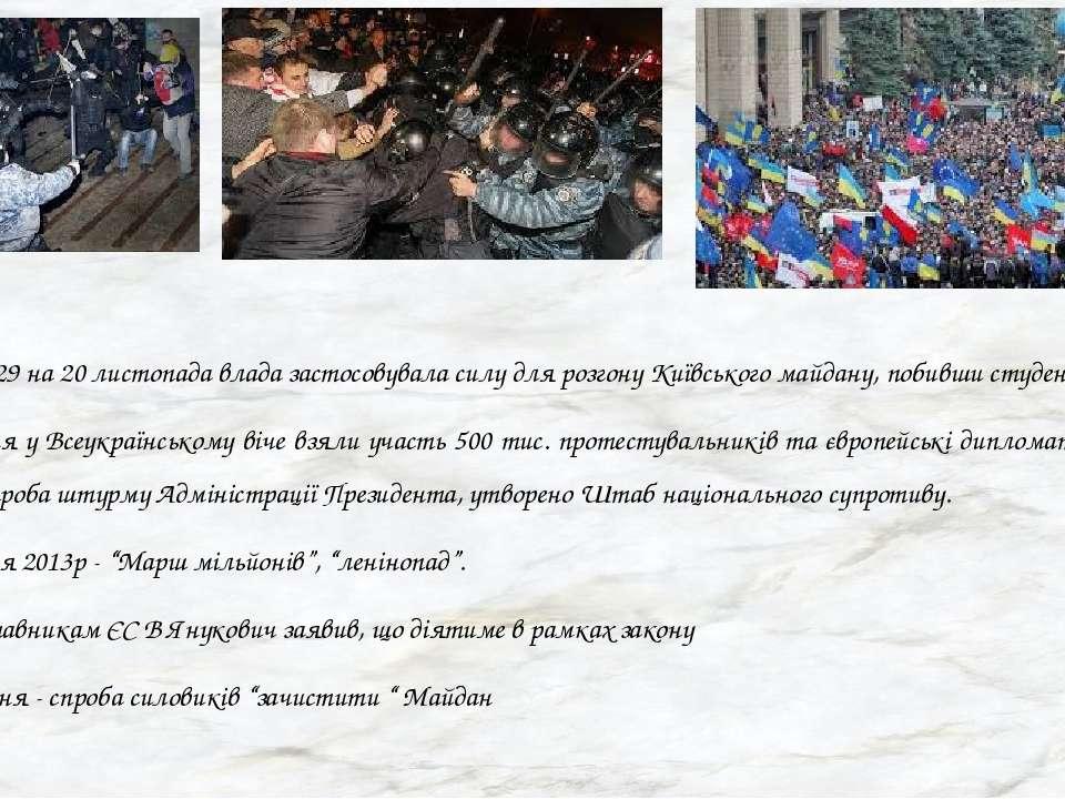Уніч з 29 на 20 листопада влада застосовувала силу для розгону Київського май...
