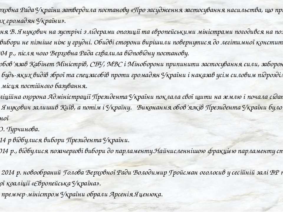 20 лютого Верховна Рада України затвердила постанову «Про засудження застосув...