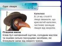 Одяг лікаря Капелюх В 14-му столітті лікарі вважали, що крислатий капелюх, ча...