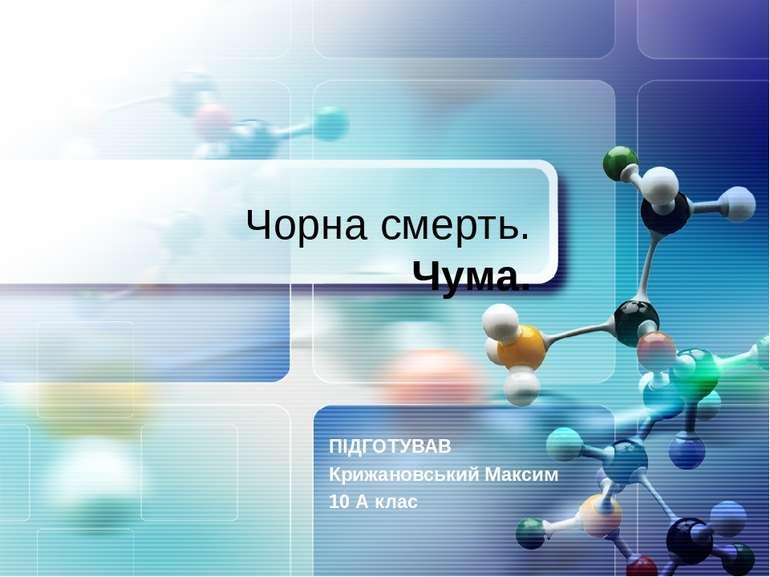 Чорна смерть. Чума. ПІДГОТУВАВ Крижановський Максим 10 А клас www.themegaller...