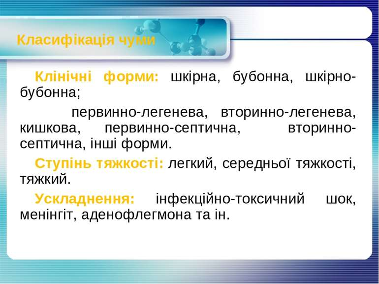 Класифікація чуми Клінічні форми: шкірна, бубонна, шкірно-бубонна; первинно-л...