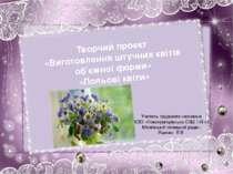 Творчий проект «Виготовлення штучних квітів об'ємної форми» «Польові квіти» У...