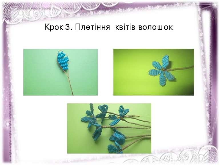 Крок 3. Плетіння квітів волошок