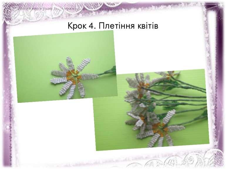 Крок 4. Плетіння квітів ромашки