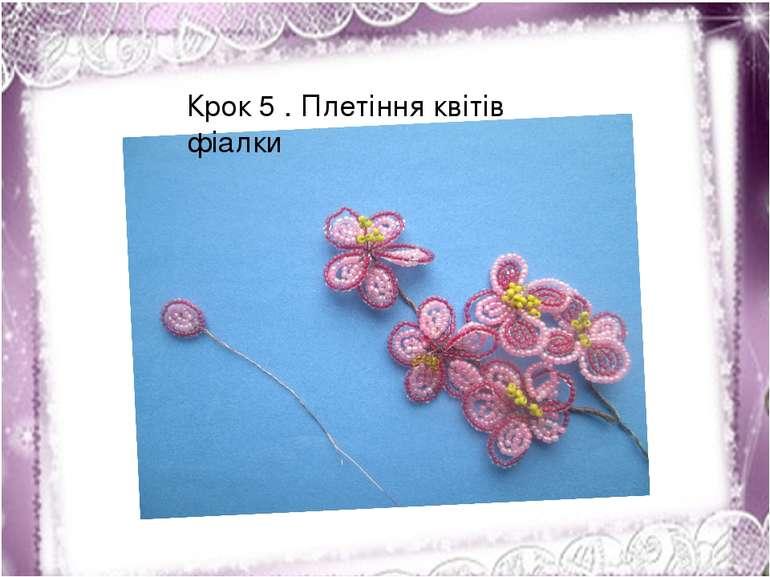 Крок 5 . Плетіння квітів фіалки