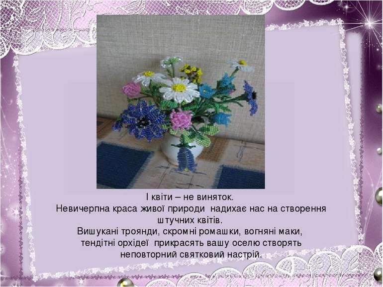 І квіти – не виняток. Невичерпна краса живої природи надихає нас на створення...