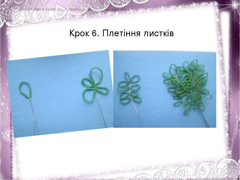 Крок 6. Плетіння листків
