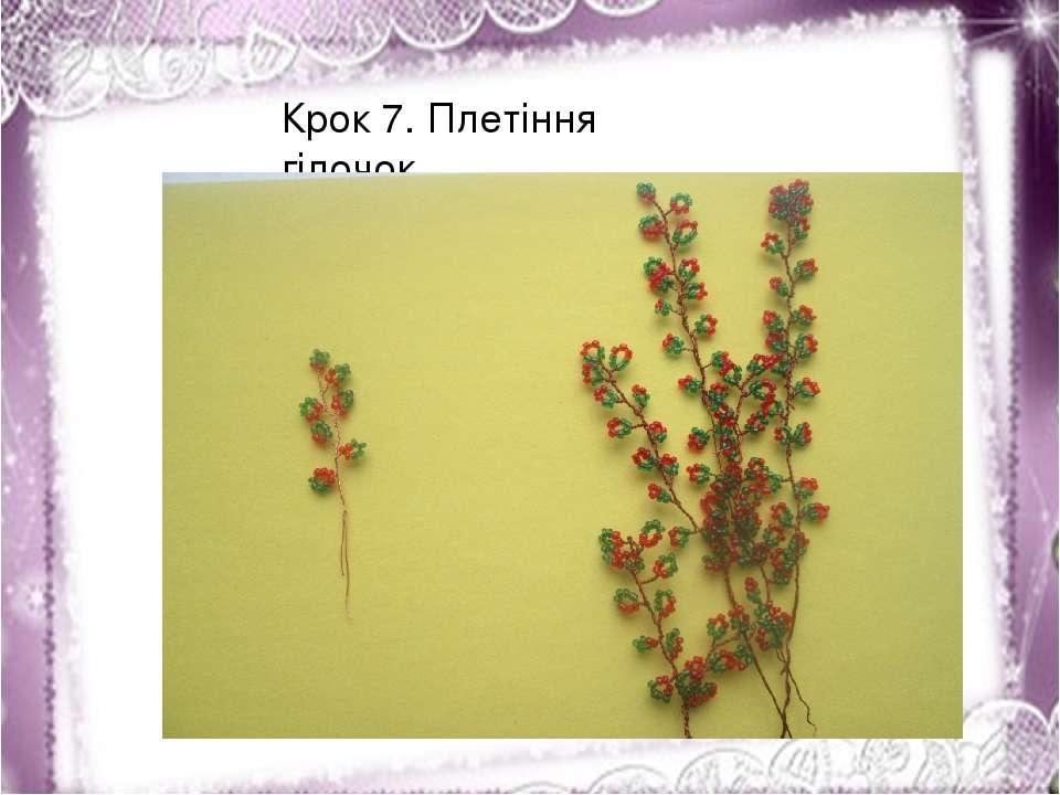 Крок 7. Плетіння гілочок