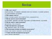 Бесіда 1. Що таке текст? (група речень, об'єднаних спільним змістом (темою), ...