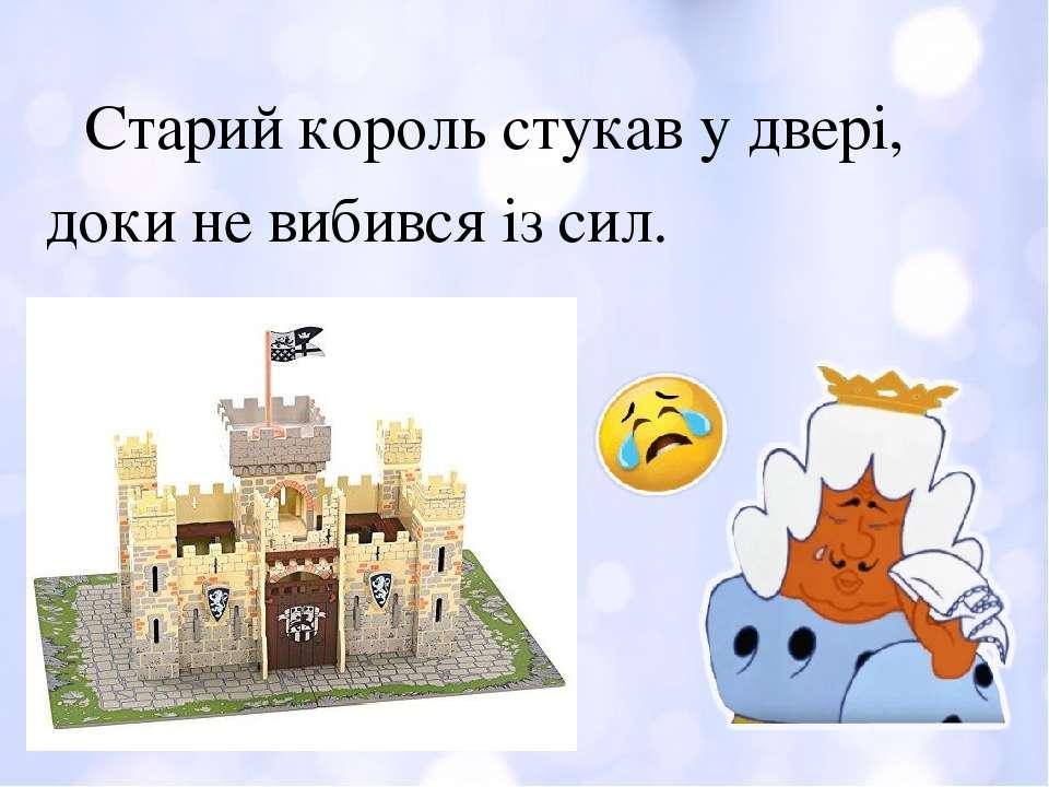 Старий король стукав у двері, доки не вибився із сил.