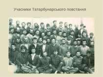 Учасники Татарбунарського повстання