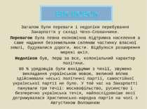 Загалом були переваги і недоліки перебування Закарпаття у складі Чехо-Словачч...