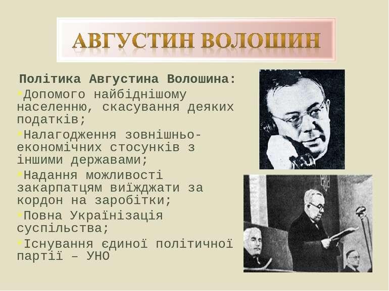 Політика Августина Волошина: Допомого найбіднішому населенню, скасування деяк...
