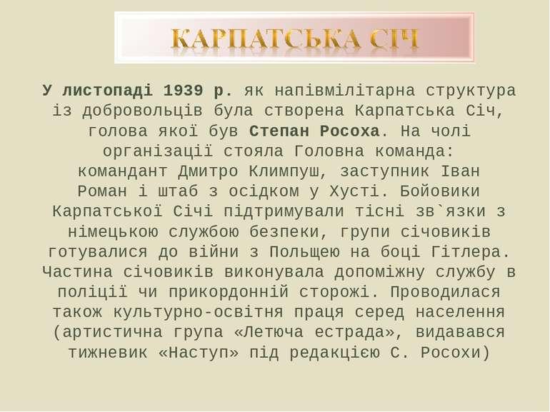 У листопаді 1939 р. як напівмілітарна структура із добровольців була створена...