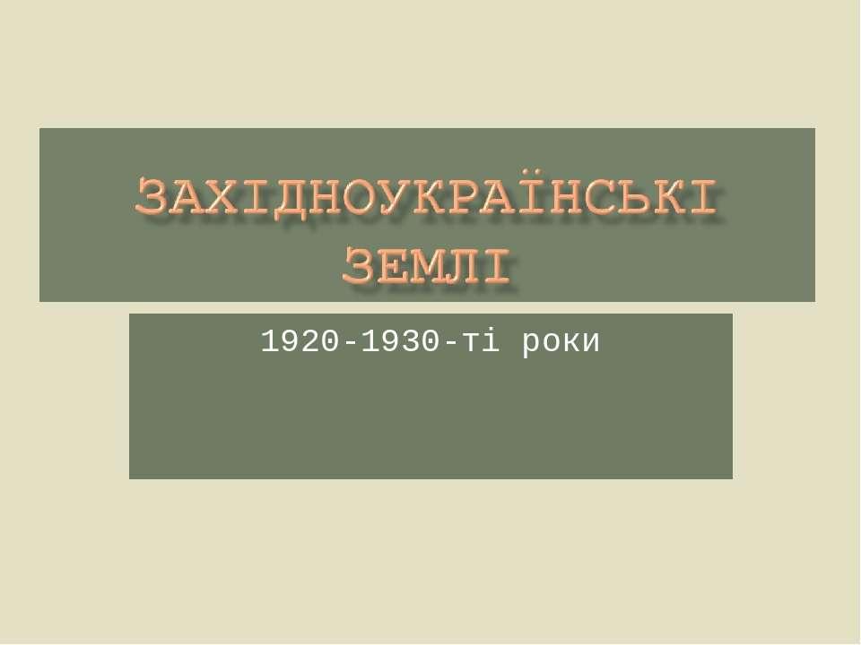 1920-1930-ті роки