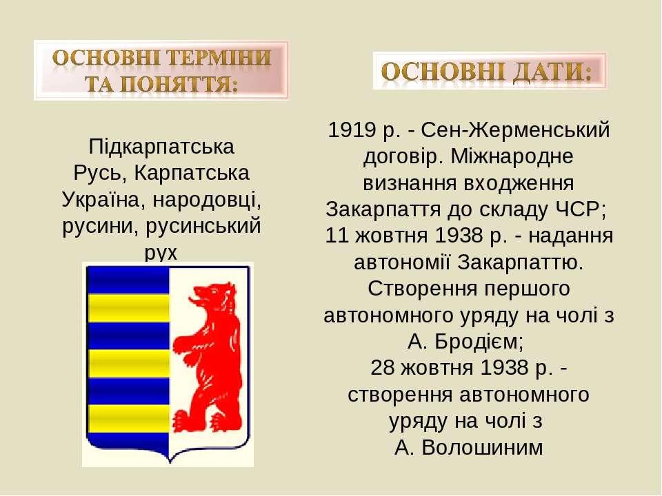 1919 р. - Сен-Жерменський договір. Міжнародне визнання входження Закарпаття д...
