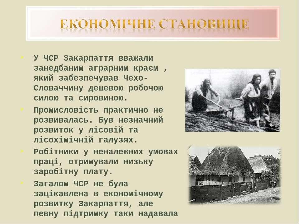 У ЧСР Закарпаття вважали занедбаним аграрним краєм , який забезпечував Чехо-С...