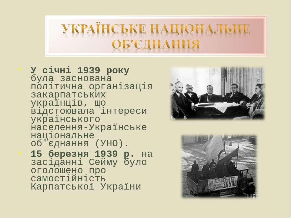У січні 1939 року була заснована політична організація закарпатських українці...