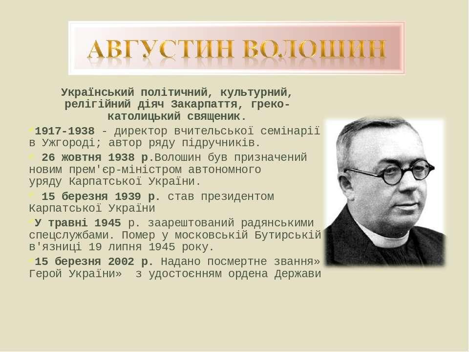 Український політичний, культурний, релігійний діяч Закарпаття,греко-католиц...