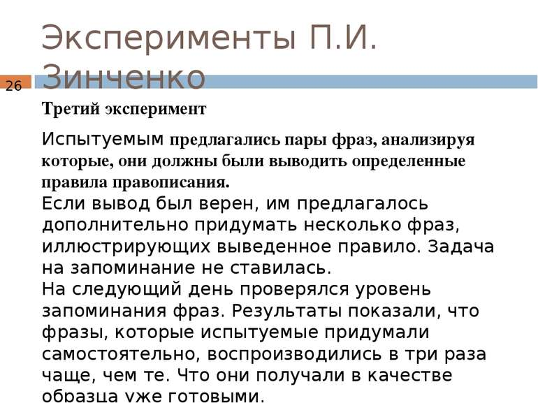 Эксперименты П.И. Зинченко